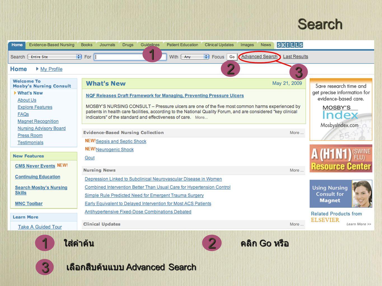 Search 21 คลิก Go หรือ ใส่คำค้น 2 1 3 3 เลือกสืบค้นแบบ Advanced Search