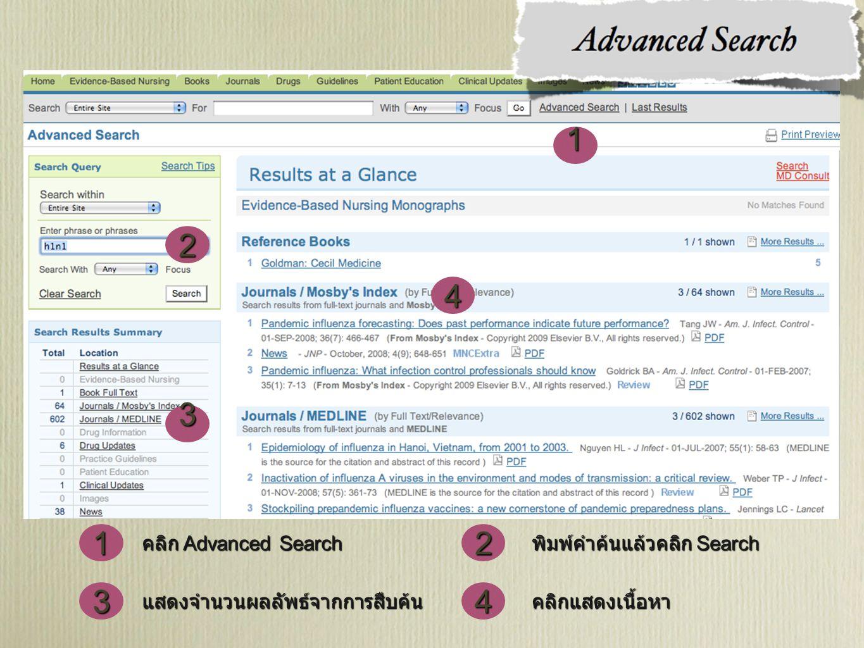 43 21 คลิกแสดงเนื้อหา พิมพ์คำค้นแล้วคลิก Search แสดงจำนวนผลลัพธ์จากการสืบค้น คลิก Advanced Search 4 3 2 1