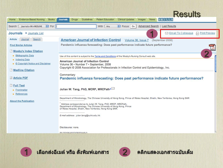 Results 21 คลิกแสดงเอกสารฉบับเต็ม เลือกส่งอีเมล์ หรือ สั่งพิมพ์เอกสาร 2 1