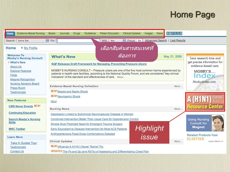 Home Page เลือกสืบค้นสารสนเทศที่ ต้องการ Highlight issue