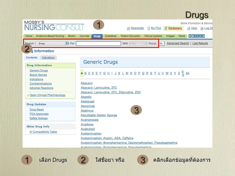 2 เลือกชื่อยาที่ต้องการ Drug Information 1 คลิกเลือกอักษรเริ่มต้น 2 1