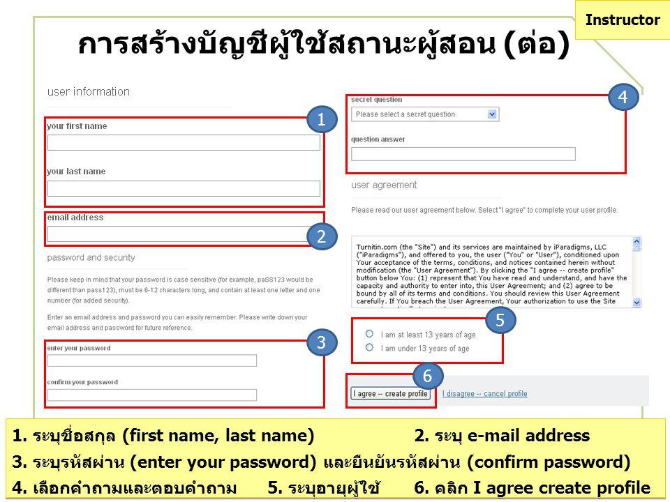 การสร้างบัญชีผู้ใช้สถานะผู้สอน (ต่อ) 1 2 1. ระบุชื่อสกุล (first name, last name)2. ระบุ e-mail address 3. ระบุรหัสผ่าน (enter your password) และยืนยัน