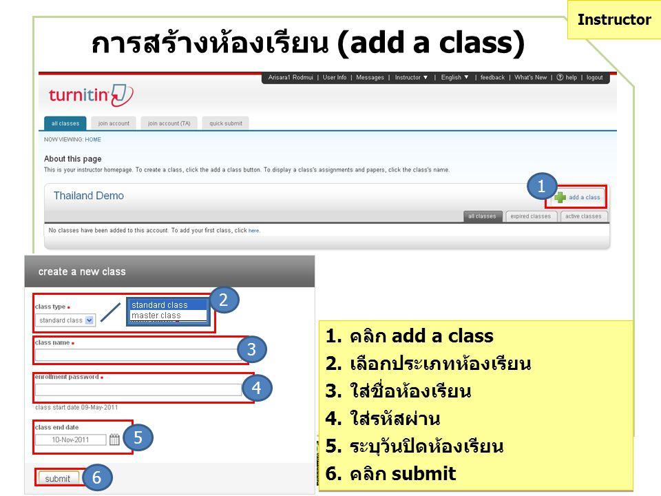 การสร้างห้องเรียน (add a class) 1 2 3 4 5 6 1.คลิก add a class 2.เลือกประเภทห้องเรียน 3.ใส่ชื่อห้องเรียน 4.ใส่รหัสผ่าน 5.ระบุวันปิดห้องเรียน 6.คลิก su