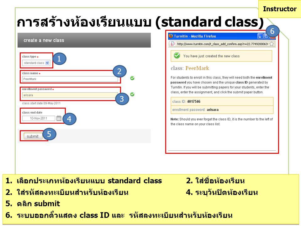 การสร้างห้องเรียนแบบ (standard class) 1 4 3 2 5 6 1.เลือกประเภทห้องเรียนแบบ standard class2. ใส่ชื่อห้องเรียน 2.ใส่รหัสลงทะเบียนสำหรับห้องเรียน4. ระบุ