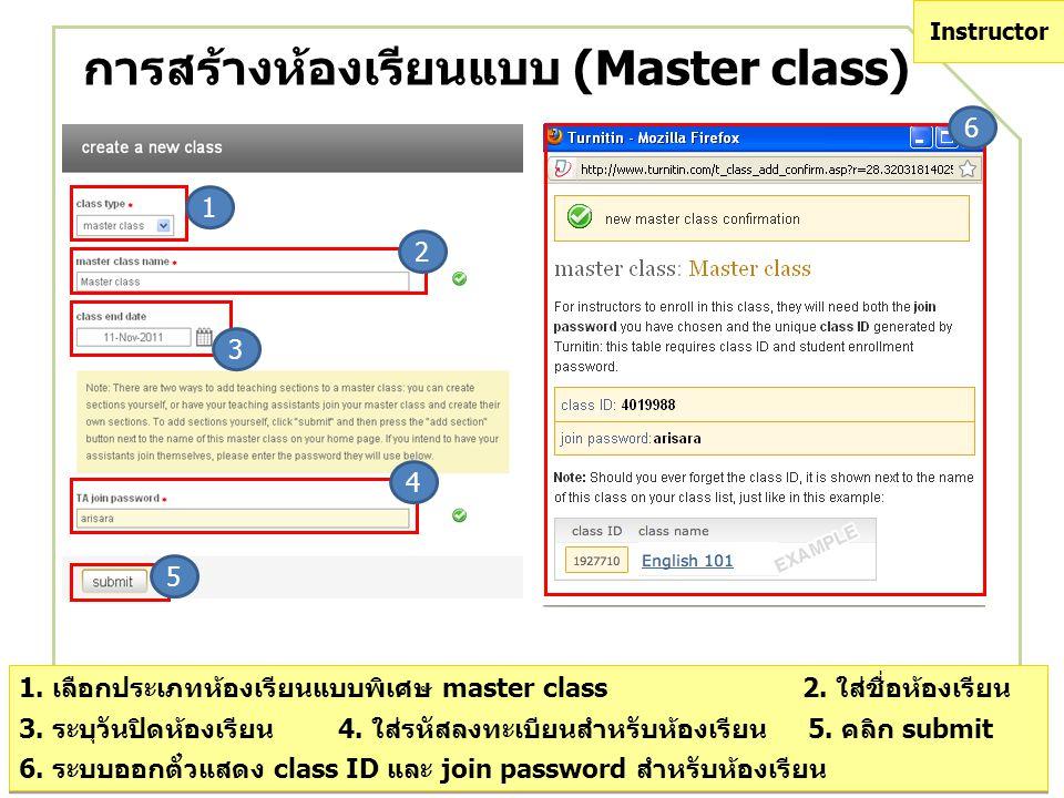 การสร้างห้องเรียนแบบ (Master class) 1. เลือกประเภทห้องเรียนแบบพิเศษ master class 2. ใส่ชื่อห้องเรียน 3. ระบุวันปิดห้องเรียน4. ใส่รหัสลงทะเบียนสำหรับห้