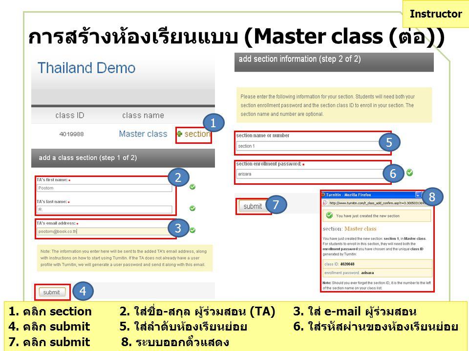การสร้างห้องเรียนแบบ (Master class (ต่อ)) 1 2 4 6 1. คลิก section 2. ใส่ชื่อ-สกุล ผู้ร่วมสอน (TA) 3. ใส่ e-mail ผู้ร่วมสอน 4. คลิก submit 5. ใส่ลำดับห