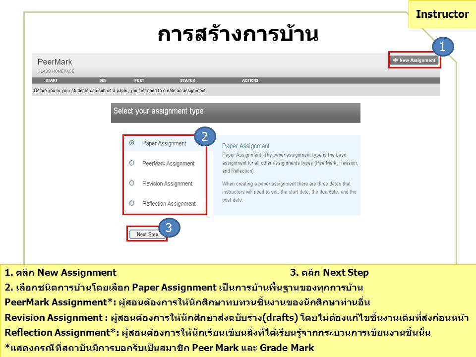 การสร้างการบ้าน 1 2 3 1. คลิก New Assignment 3. คลิก Next Step 2. เลือกชนิดการบ้านโดยเลือก Paper Assignment เป็นการบ้านพื้นฐานของทุกการบ้าน PeerMark A