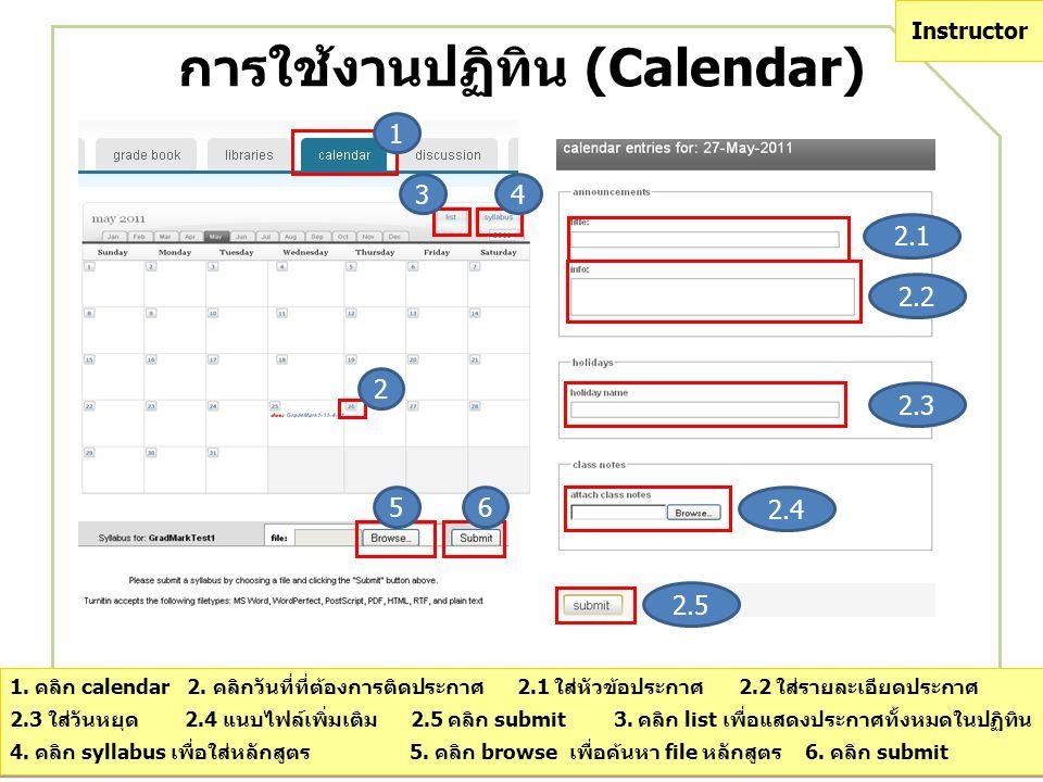 การใช้งานปฏิทิน (Calendar) 1 2 1. คลิก calendar 2. คลิกวันที่ที่ต้องการติดประกาศ 2.1 ใส่หัวข้อประกาศ 2.2 ใส่รายละเอียดประกาศ 2.3 ใส่วันหยุด 2.4 แนบไฟล
