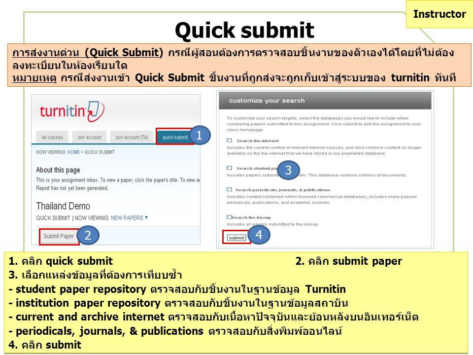 การส่งงานด่วน (Quick Submit) กรณีผู้สอนต้องการตรวจสอบชิ้นงานของตัวเองได้โดยที่ไม่ต้อง ลงทะเบียนในห้องเรียนใด หมายเหตุ กรณีส่งงานเข้า Quick Submit ชิ้นงานที่ถูกส่งจะถูกเก็บเข้าสู่ระบบของ turnitin ทันที Quick submit Instructor 1 1.