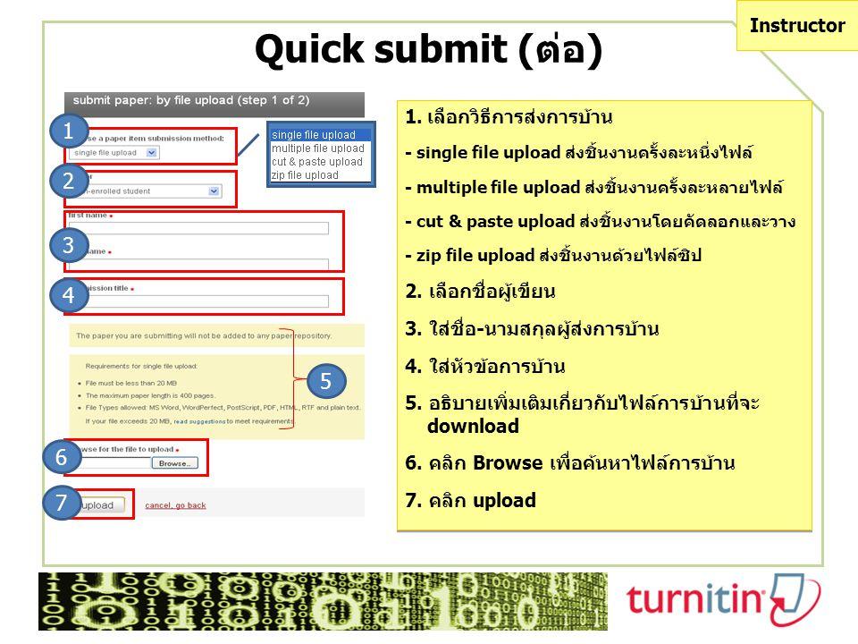 1.เลือกวิธีการส่งการบ้าน - single file upload ส่งชิ้นงานครั้งละหนึ่งไฟล์ - multiple file upload ส่งชิ้นงานครั้งละหลายไฟล์ - cut & paste upload ส่งชิ้น