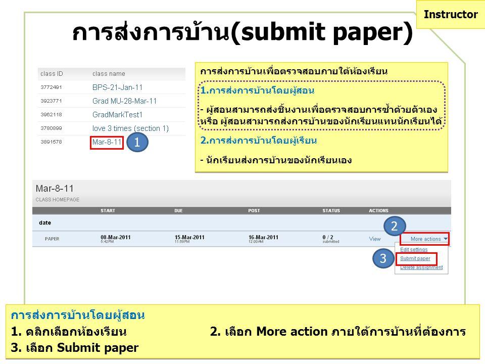 การส่งการบ้าน(submit paper) การส่งการบ้านโดยผู้สอน 1. คลิกเลือกห้องเรียน 2. เลือก More action ภายใต้การบ้านที่ต้องการ 3. เลือก Submit paper การส่งการบ