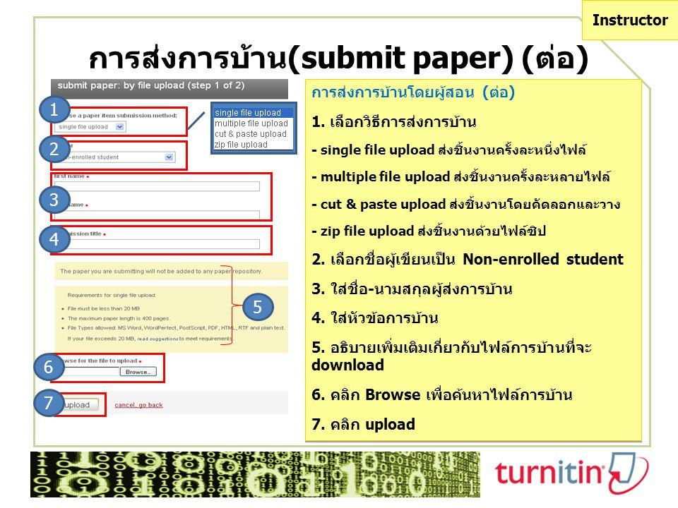 การส่งการบ้าน(submit paper) (ต่อ) การส่งการบ้านโดยผู้สอน (ต่อ) 1. เลือกวิธีการส่งการบ้าน - single file upload ส่งชิ้นงานครั้งละหนึ่งไฟล์ - multiple fi