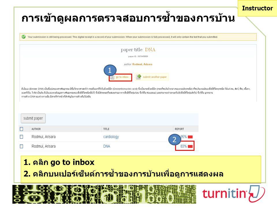 การเข้าดูผลการตรวจสอบการซ้ำของการบ้าน 1 1. คลิก go to inbox 2. คลิกบนเปอร์เซ็นต์การซ้ำของการบ้านเพื่อดูการแสดงผล 1. คลิก go to inbox 2. คลิกบนเปอร์เซ็