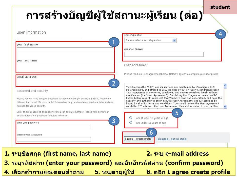 การสร้างบัญชีผู้ใช้สถานะผู้เรียน (ต่อ) 1 2 3 6 5 4 student 1. ระบุชื่อสกุล (first name, last name)2. ระบุ e-mail address 3. ระบุรหัสผ่าน (enter your p