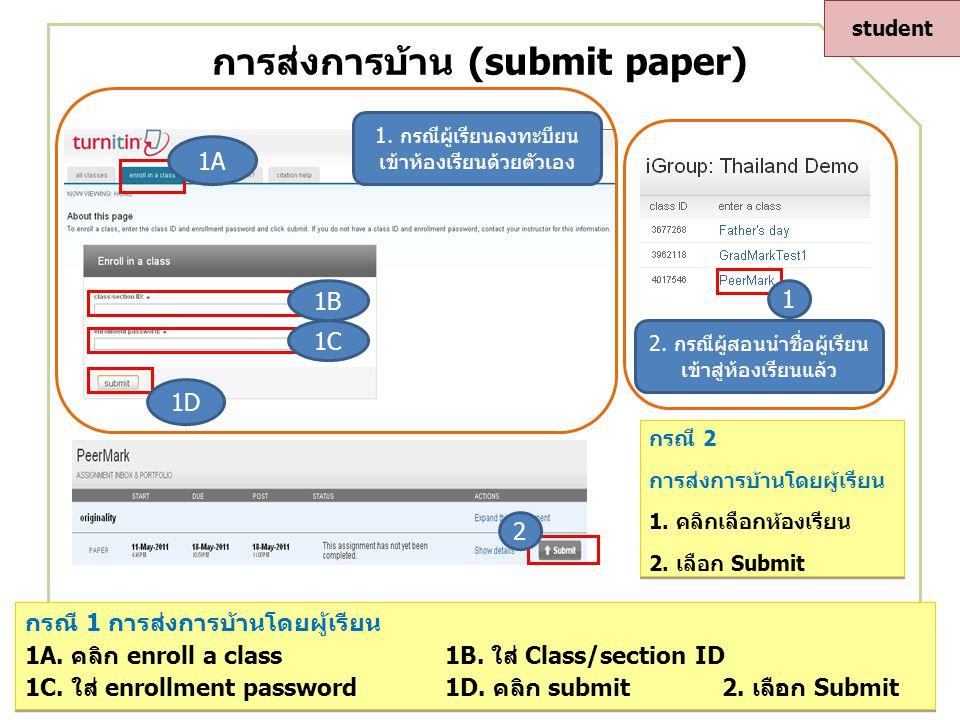 การส่งการบ้าน (submit paper) กรณี 2 การส่งการบ้านโดยผู้เรียน 1. คลิกเลือกห้องเรียน 2. เลือก Submit กรณี 2 การส่งการบ้านโดยผู้เรียน 1. คลิกเลือกห้องเรี