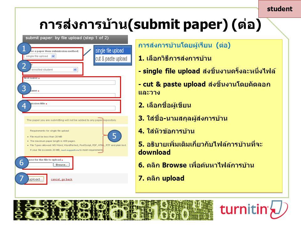 การส่งการบ้าน(submit paper) (ต่อ) การส่งการบ้านโดยผู้เรียน (ต่อ) 1. เลือกวิธีการส่งการบ้าน - single file upload ส่งชิ้นงานครั้งละหนึ่งไฟล์ - cut & pas