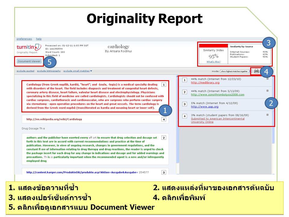 Originality Report 1 1. แสดงข้อความที่ซ้ำ 2. แสดงแหล่งที่มาของเอกสารต้นฉบับ 3. แสดงเปอร์เซ็นต์การซ้ำ 4. คลิกเพื่อพิมพ์ 5. คลิกเพื่อดูเอกสารแบบ Documen