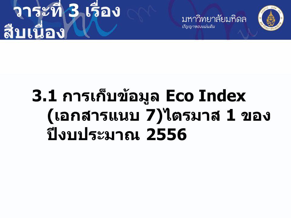 3.1 การเก็บข้อมูล Eco Index ( เอกสารแนบ 7) ไตรมาส 1 ของ ปีงบประมาณ 2556 วาระที่ 3 เรื่อง สืบเนื่อง