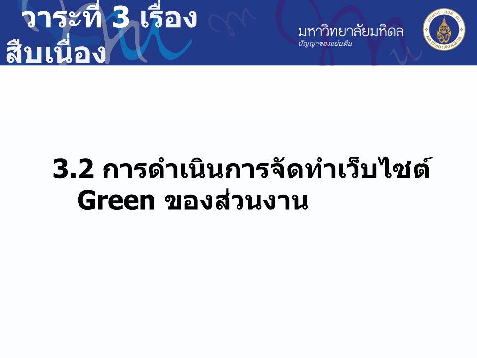 3.2 การดำเนินการจัดทำเว็บไซต์ Green ของส่วนงาน วาระที่ 3 เรื่อง สืบเนื่อง