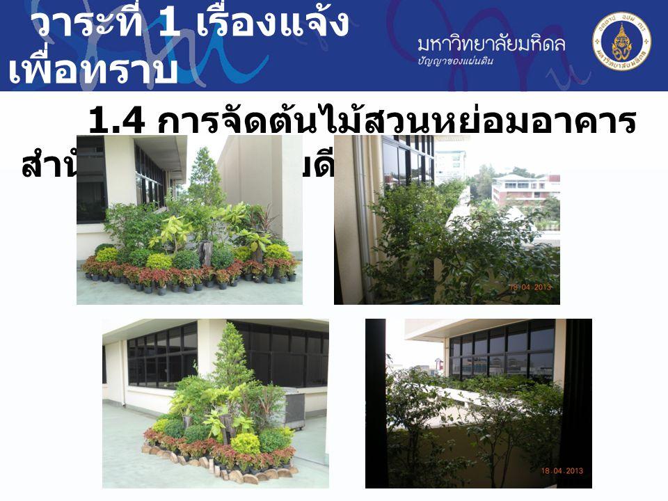1.4 การจัดต้นไม้สวนหย่อมอาคาร สำนักงานอธิการบดี