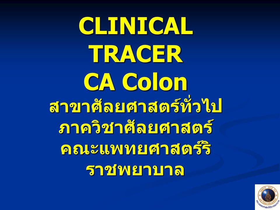 CLINICAL TRACER CA Colon สาขาศัลยศาสตร์ทั่วไป ภาควิชาศัลยศาสตร์ คณะแพทยศาสตร์ริ ราชพยาบาล