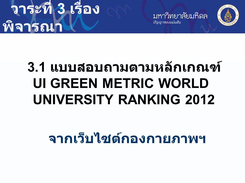 3.1 แบบสอบถามตามหลักเกณฑ์ UI GREEN METRIC WORLD UNIVERSITY RANKING 2012 จากเว็บไซต์กองกายภาพฯ วาระที่ 3 เรื่อง พิจารณา