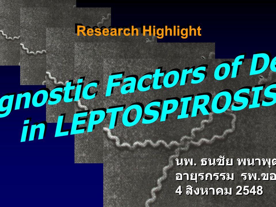 Research Highlight นพ. ธนชัย พนาพุฒิ อายุรกรรม รพ. ขอนแก่น 4 สิงหาคม 2548 นพ. ธนชัย พนาพุฒิ อายุรกรรม รพ. ขอนแก่น 4 สิงหาคม 2548 Prognostic Factors of