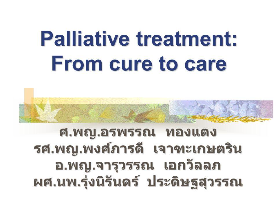 ผู้ป่วยระยะสุดท้าย ได้รับการรักษาอาการทุกข์ทรมานต่าง ๆ อย่างเต็มที่ (full supportive care) ผู้ป่วย / ครอบครัว, แพทย์ และพยาบาล กำหนดเป้าหมายของการรักษาผู้ป่วยร่วมกัน เป้าหมาย คือ ไม่ต้องการยืดชีวิต ของผู้ป่วยอย่างฝืนธรรมชาติ เป้าหมายคือ ยังต้องการยืดชีวิตของผู้ป่วย 1.