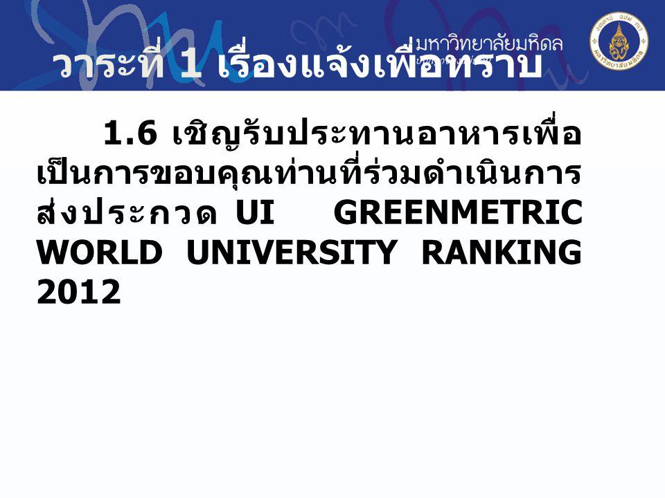 วาระที่ 1 เรื่องแจ้งเพื่อทราบ 1.6 เชิญรับประทานอาหารเพื่อ เป็นการขอบคุณท่านที่ร่วมดำเนินการ ส่งประกวด UI GREENMETRIC WORLD UNIVERSITY RANKING 2012