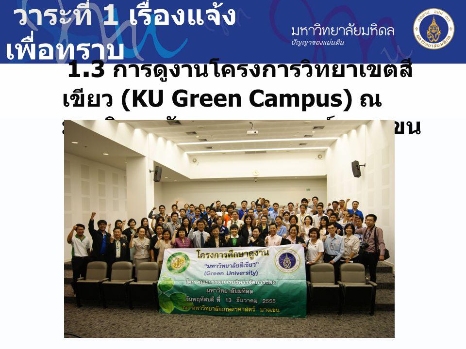 วาระที่ 1 เรื่องแจ้ง เพื่อทราบ 1. 3 การดูงานโครงการวิทยาเขตสี เขียว (KU Green Campus) ณ มหาวิทยาลัยเกษตรศาสตร์ บางเขน