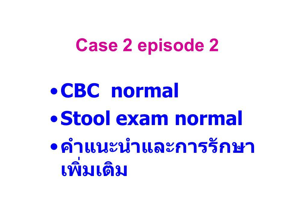 Case 2 episode 2 CBC normal Stool exam normal คำแนะนำและการรักษา เพิ่มเติม