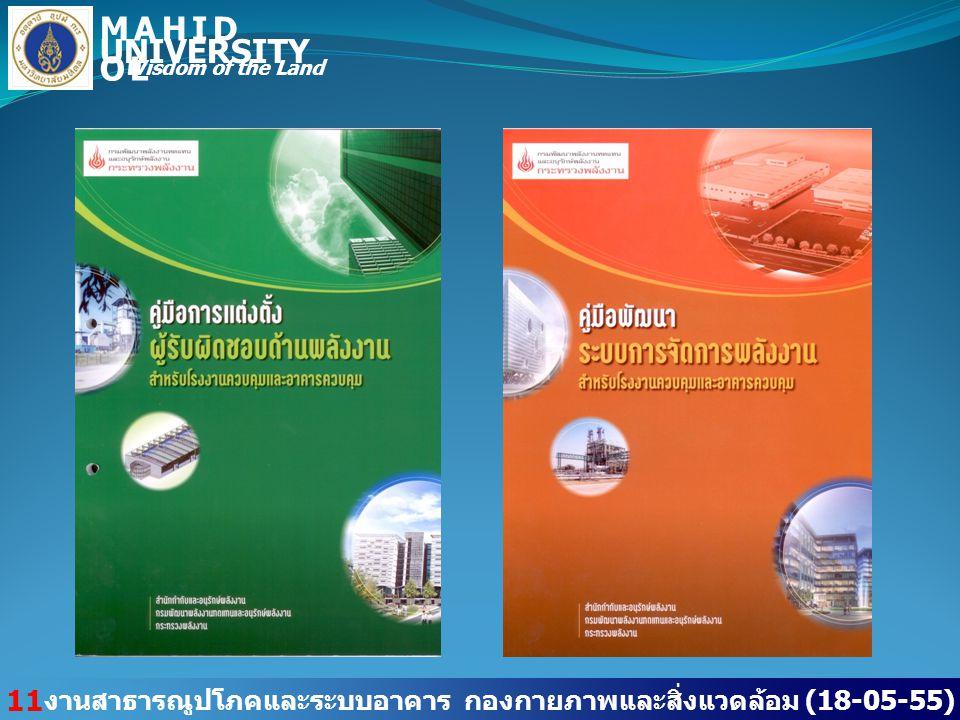 งานสาธารณูปโภคและระบบอาคาร กองกายภาพและสิ่งแวดล้อม (18-05-55) 11 MAHID OL UNIVERSITY Wisdom of the Land