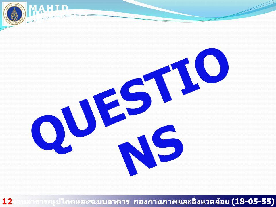 งานสาธารณูปโภคและระบบอาคาร กองกายภาพและสิ่งแวดล้อม (18-05-55) 12 MAHID OL UNIVERSITY Wisdom of the Land QUESTIO NS