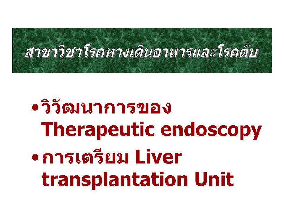 วิวัฒนาการของ Therapeutic endoscopy การเตรียม Liver transplantation Unit