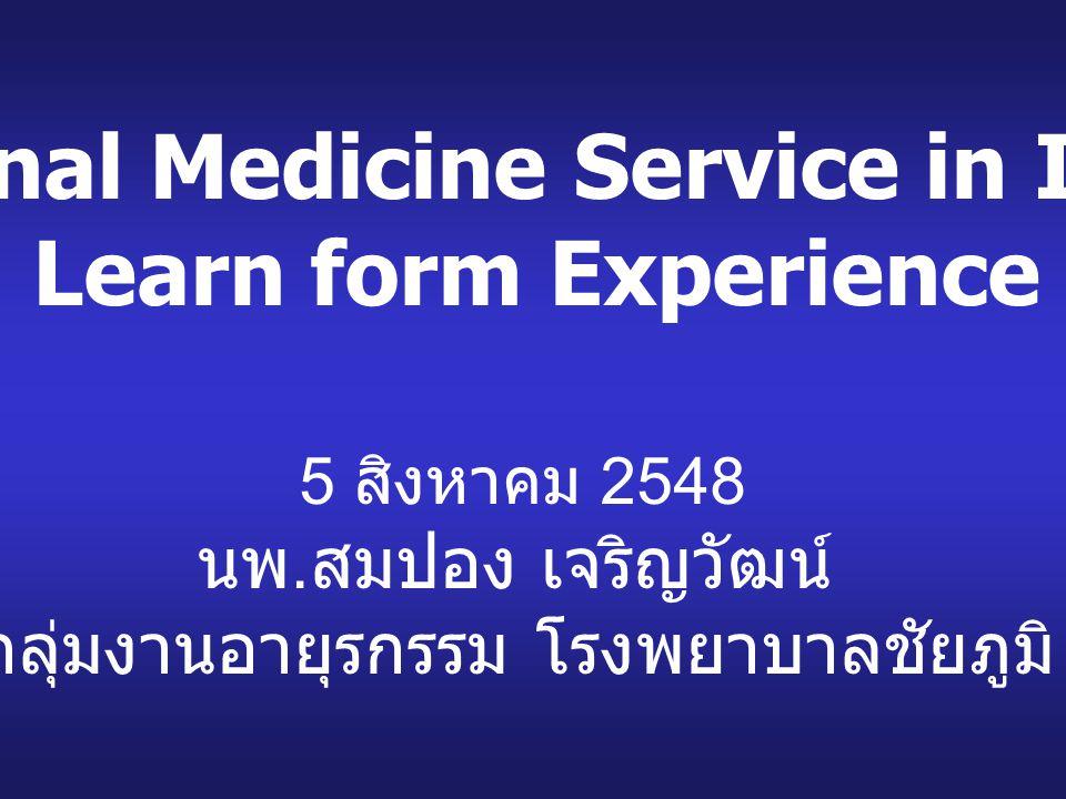 Internal Medicine Service in I-San: Learn form Experience 5 สิงหาคม 2548 นพ. สมปอง เจริญวัฒน์ กลุ่มงานอายุรกรรม โรงพยาบาลชัยภูมิ