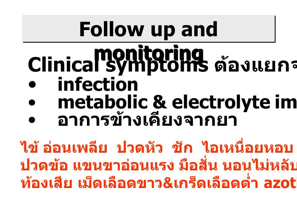 Follow up and monitoring Clinical symptoms ต้องแยกจาก infection metabolic & electrolyte imbalance อาการข้างเคียงจากยา ไข้ อ่อนเพลีย ปวดหัว ชัก ไอเหนื่