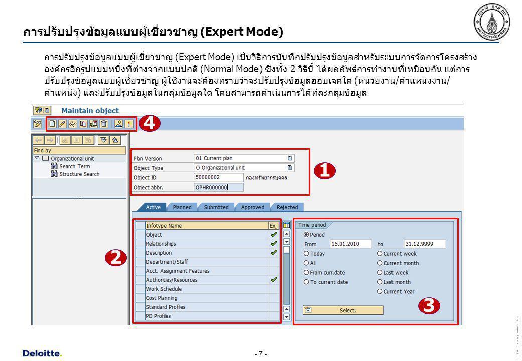 - 7 - Deloitte Consulting Southeast Asia การปรับปรุงข้อมูลแบบผู้เชี่ยวชาญ (Expert Mode) การปรับปรุงข้อมูลแบบผู้เชี่ยวชาญ (Expert Mode) เป็นวิธีการบันท