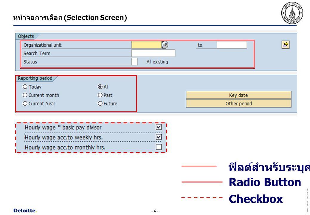 - 4 - Deloitte Consulting Southeast Asia หน้าจอการเลือก (Selection Screen) Radio Button Checkbox ฟิลด์สำหรับระบุค่า