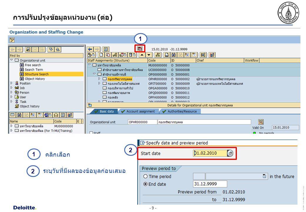 - 9 - Deloitte Consulting Southeast Asia การปรับปรุงข้อมูลหน่วยงาน (ต่อ) ระบุวันที่มีผลของข้อมูลก่อนเสมอ 1 1 คลิกเลือก 2 2