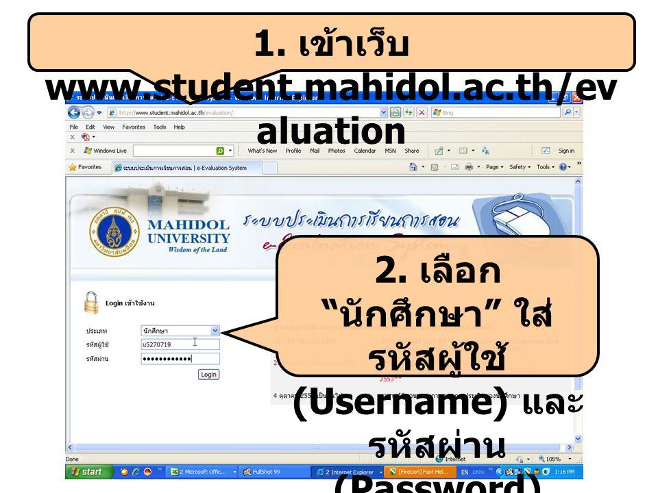 """1. เข้าเว็บ www.student.mahidol.ac.th/ev aluation 2. เลือก """" นักศึกษา """" ใส่ รหัสผู้ใช้ (Username) และ รหัสผ่าน (Password)"""
