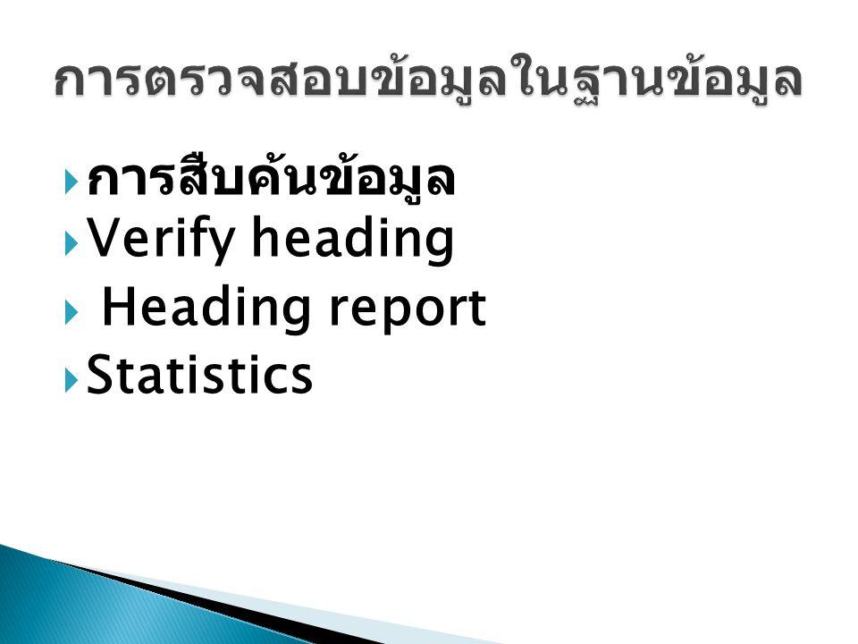 กลุ่มข้อมูล ที่ตรวจสอบ การแจ้งเตือนความผิดพลาดตัวอย่างความผิดพลาด Leader leader ตำแหน่งที่ 05 ข้อมูลไม่ ถูกต้อง ระบุค่ามาเป็นเลข 0 leader ตำแหน่งที่ 17 ข้อมูลไม่ ถูกต้อง ไม่มีการระบุค่าข้อมูล 008 เขตข้อมูล 008 ตำแหน่งที่ 00-05 ข้อมูลไม่ถูกต้อง ไม่มีการระบุค่าข้อมูล เขตข้อมูล 008 ตำแหน่งที่ 07-10 ข้อมูลไม่ถูกต้อง ระบุค่าไม่ครบทั้ง 4 ตำแหน่ง เขตข้อมูล 008 ตำแหน่งที่ 15-17 ข้อมูลไม่ถูกต้อง ระบุค่าของข้อมูลมาเป็น THA ซึ่ง ไม่ตรง ตามมาตรฐาน MARC 21 เขตข้อมูล 008 ตำแหน่งที่ 35-37 ข้อมูลไม่ถูกต้อง ระบุค่าของข้อมูลมาเป็น THA ซึ่ง ไม่ตรง ตามมาตรฐาน MARC 21 245 เขตข้อมูล 245 เขตข้อมูลย่อย b ไม่ สามารถซ้ำได้ ลงเขตข้อมูลย่อย b ซ้ำ ซึ่งไม่ ตรงตาม มาตรฐาน MARC 21 260 เขตข้อมูล 260 เขตข้อมูลย่อย a ไม่มี ข้อมูล ลงข้อมูลย่อย a แต่ไม่มีข้อมูลใน การลง รายการ