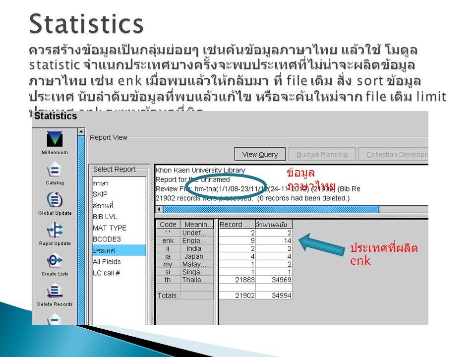 ข้อมูล ภาษาไทย ประเทศที่ผลิต enk