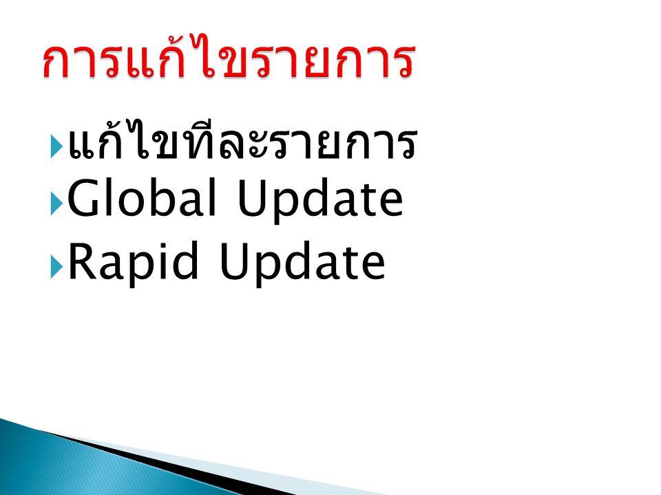  แก้ไขทีละรายการ  Global Update  Rapid Update