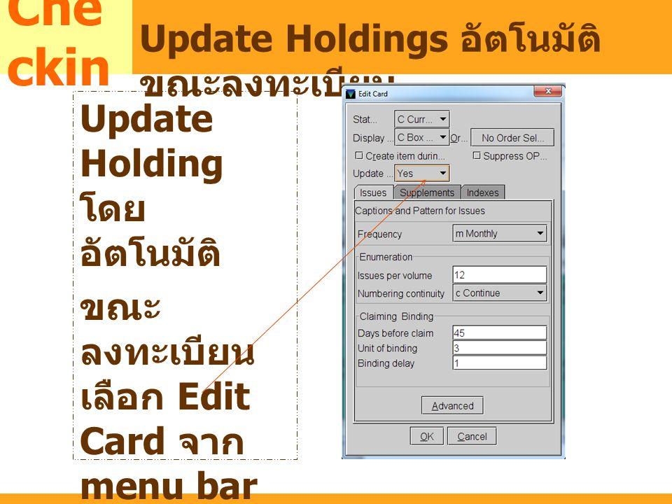 MARC Update Holding โดย อัตโนมัติ ขณะ ลงทะเบียน เลือก Edit Card จาก menu bar หรือคลิก ขวาที่ box เลือก YES และ OK Che ckin Update Holdings อัตโนมัติ ข