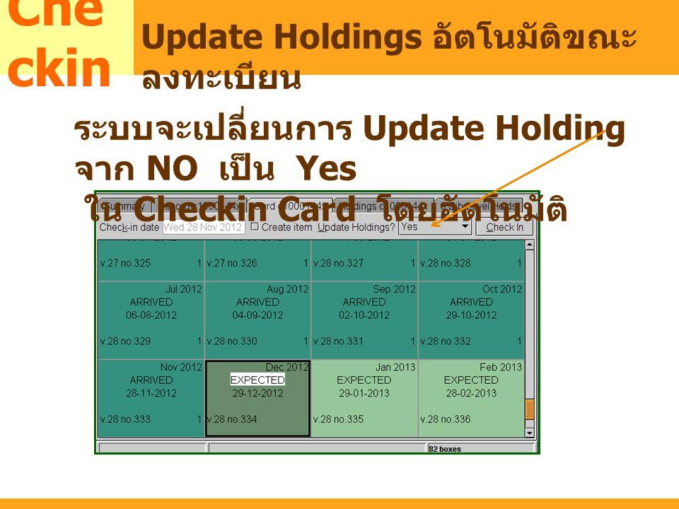 MARC Che ckin Update Holdings อัตโนมัติขณะ ลงทะเบียน ระบบจะเปลี่ยนการ Update Holding จาก NO เป็น Yes ใน Checkin Card โดยอัตโนมัติ