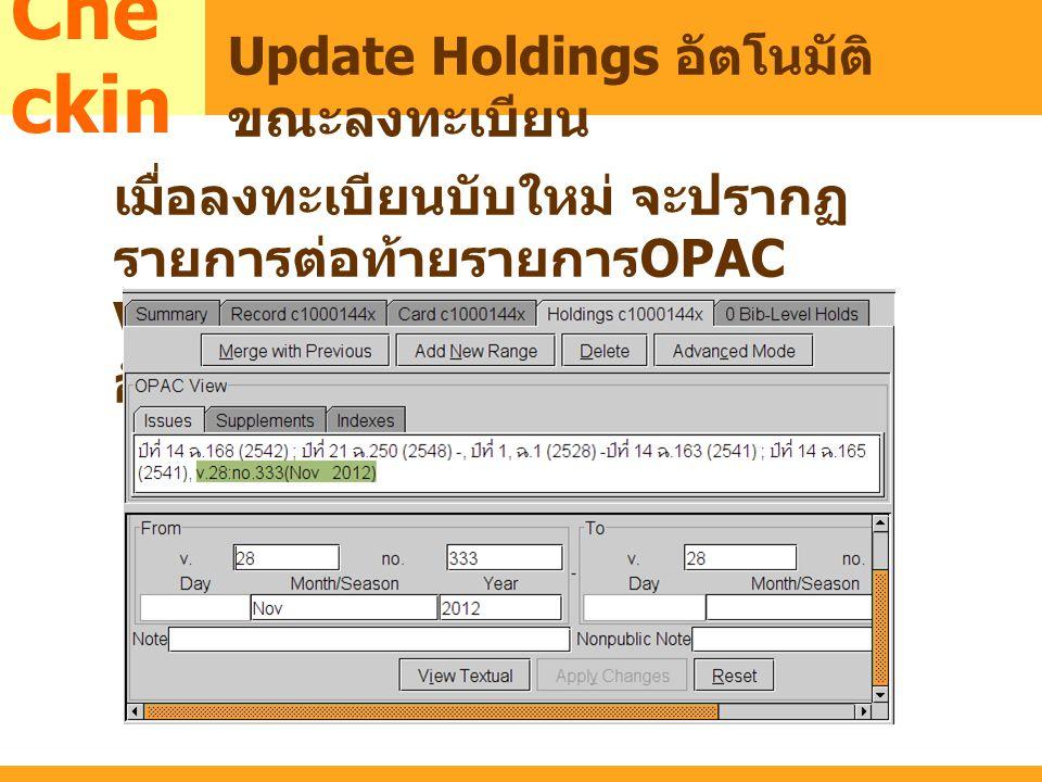 MARC Che ckin Update Holdings อัตโนมัติ ขณะลงทะเบียน เมื่อลงทะเบียนบับใหม่ จะปรากฏ รายการต่อท้ายรายการ OPAC View ใน Holdings Tab โดย อัตโนมัติ