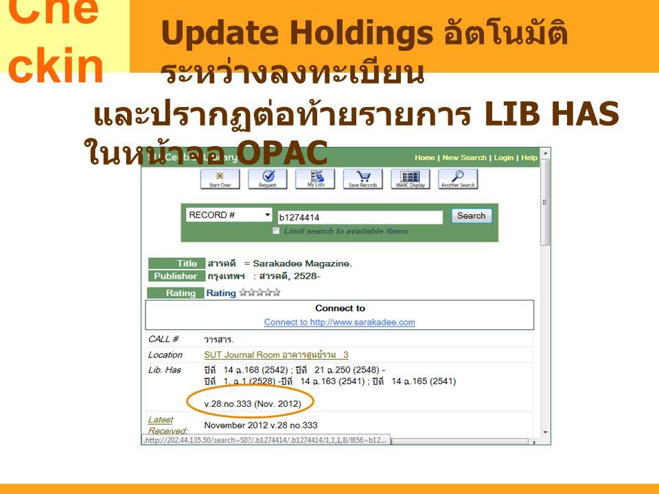 MARC Che ckin Update Holdings อัตโนมัติ ระหว่างลงทะเบียน และปรากฏต่อท้ายรายการ LIB HAS ในหน้าจอ OPAC