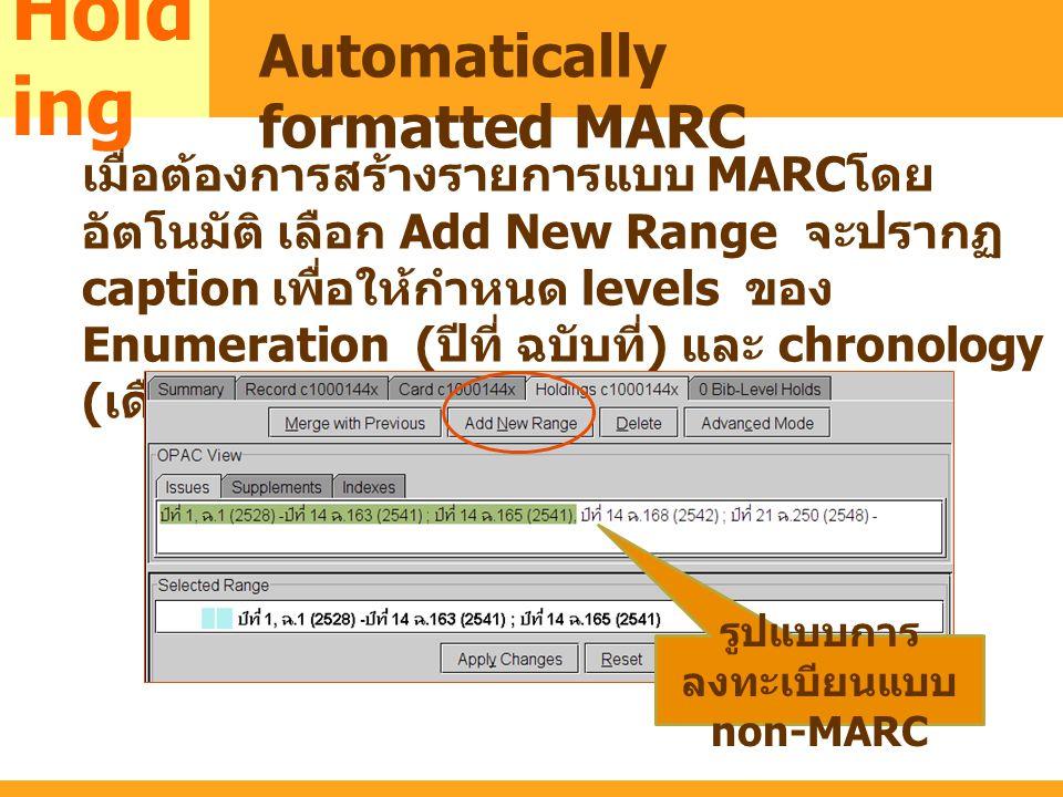 MARC เมื่อต้องการสร้างรายการแบบ MARC โดย อัตโนมัติ เลือก Add New Range จะปรากฏ caption เพื่อให้กำหนด levels ของ Enumeration ( ปีที่ ฉบับที่ ) และ chro