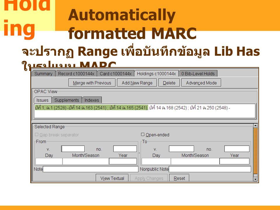 MARC จะปรากฏ Range เพื่อบันทึกข้อมูล Lib Has ในรูปแบบ MARC Hold ing Automatically formatted MARC