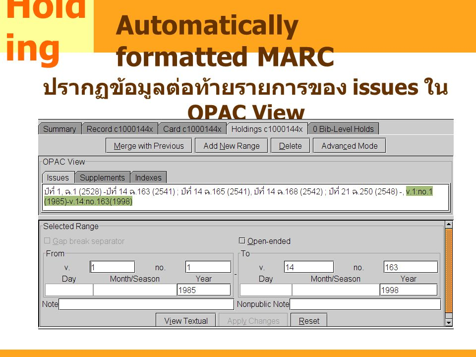 MARC ปรากฏข้อมูลต่อท้ายรายการของ issues ใน OPAC View Hold ing Automatically formatted MARC